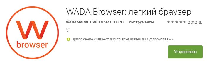 Быстрый браузер для бюджетного Андроид