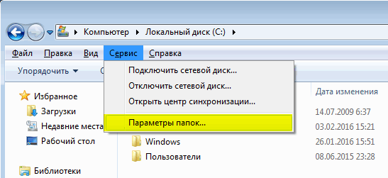 hidden-folders-windows-7