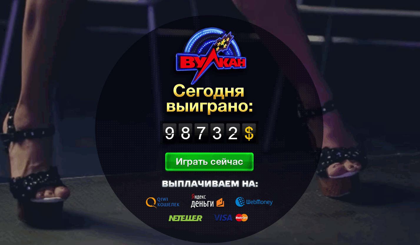 Реклама вулкан казино как убрать online casino using playtech