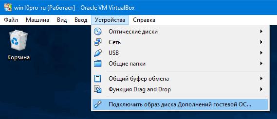 дополнения virtualbox