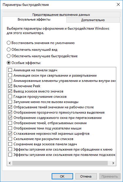 отключить визуальные эффекты windows 10