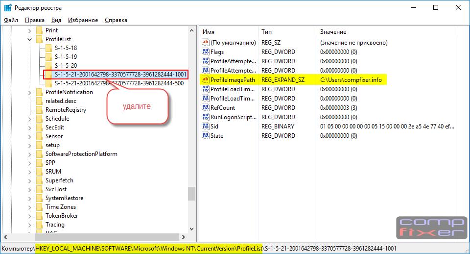 удалить раздел реестра чтобы убрать ошибку профиля