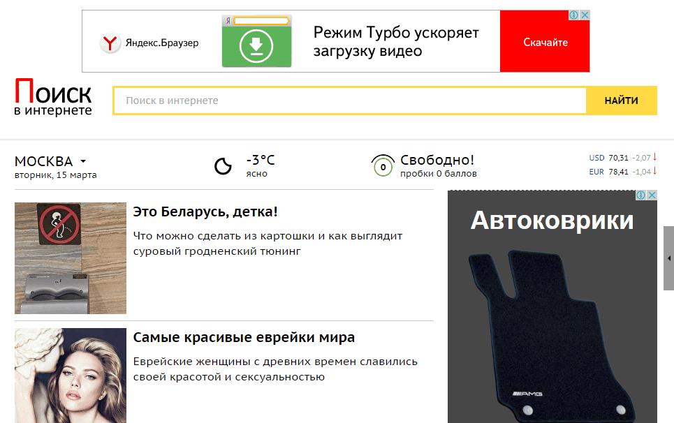 workno.ru как удалить из браузера