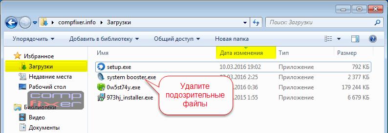 удаление файла источника заражения из автозагрузки