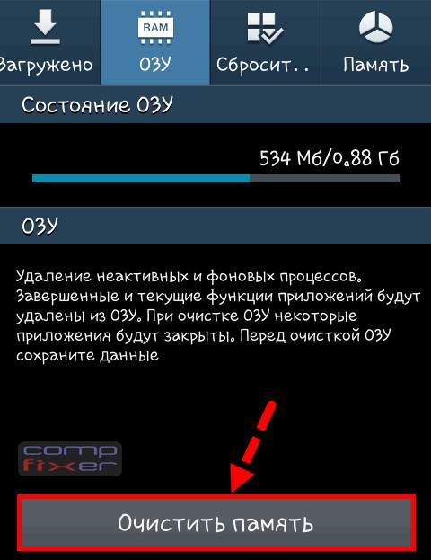 Android очистить память озу