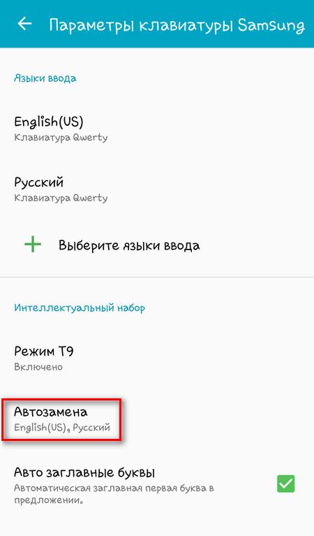 avtozamena android
