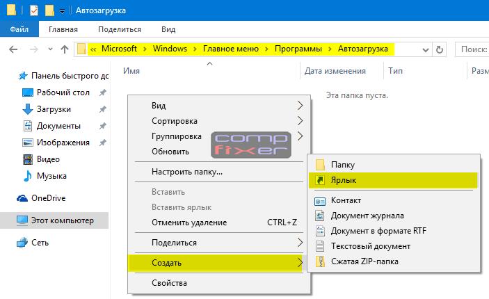 создание ярлыка в папке автозагрузка windows 10