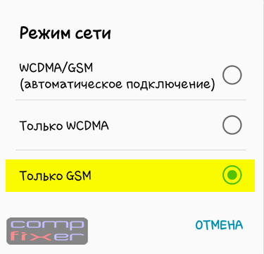 android только gsm 4