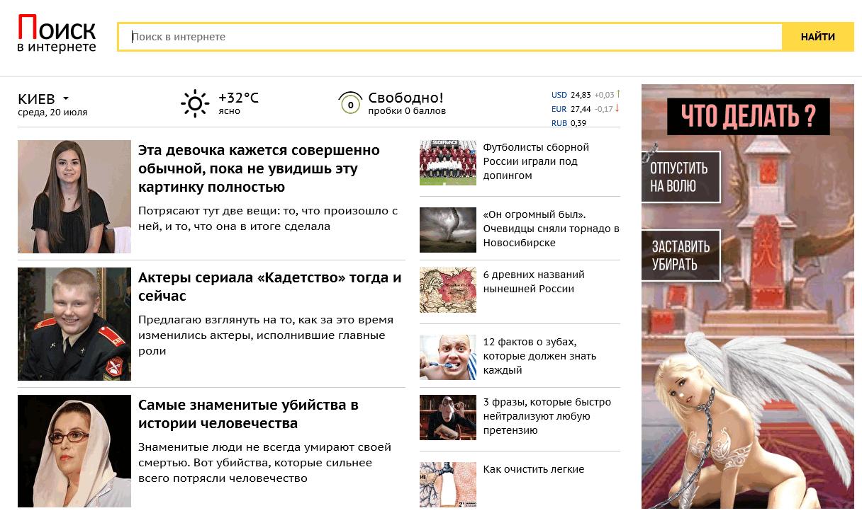 hihikal-ru как удалить из браузера хром и автозапуска