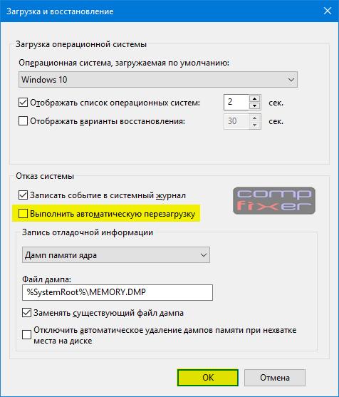 отключение автоматической перезагрузки при отказе системы