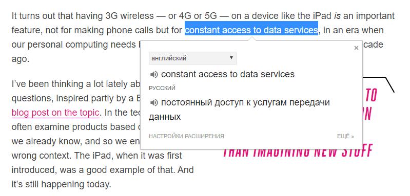 мгновенный перевод текста в браузере