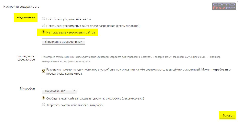 отключение уведомлений в яндекс браузер