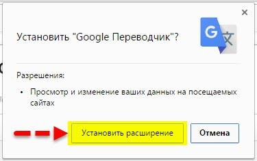 Установить расширение Google Переводчик