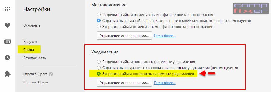 opera сайты уведомления