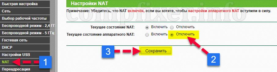 отключение аппаратного NAT