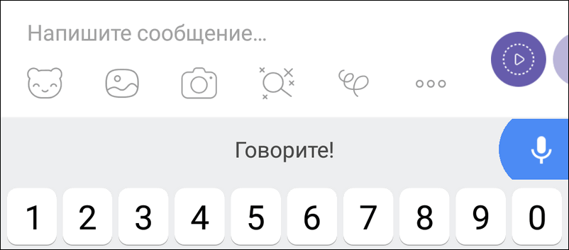 голосовой набор текста в Андроид 8