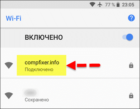 Информация о Wi-Fi сети Android 8