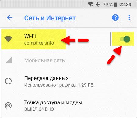 Настройки Wi-Fi Android 8