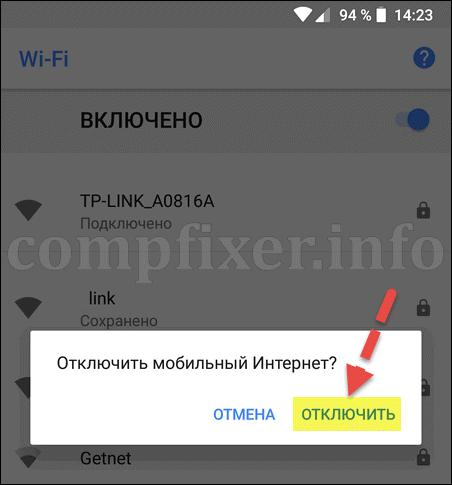 Отключить мобильный Интернет на Android