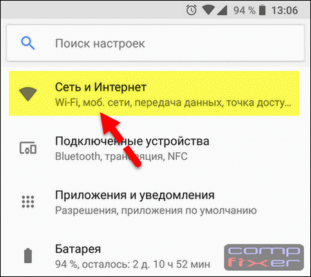 Сеть и Интернет Android 8