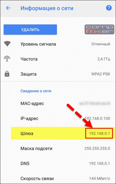как узнать IP-адрес роутера с Android телефона