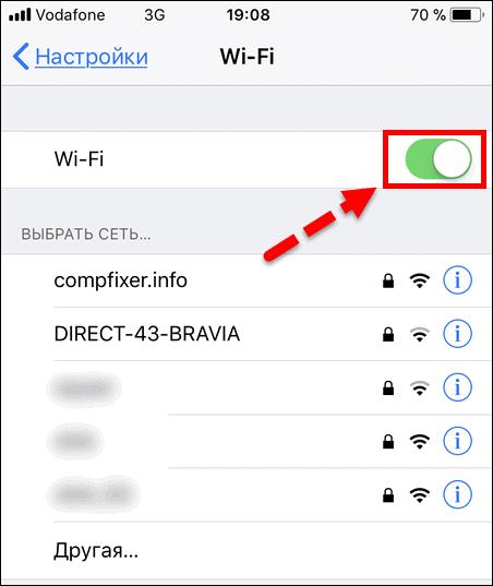 включение Wi-Fi на iPhone