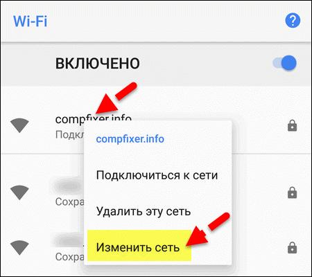 изменить сеть Android Wi-Fi