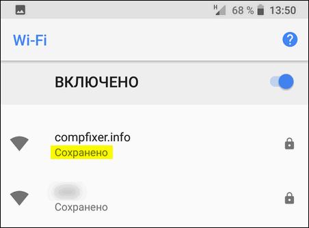не подключается к Wi-Fi сети - сохранено