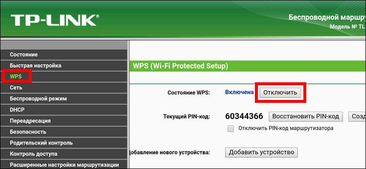отключение WPS TP-LINK 841ND
