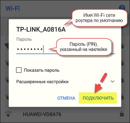 подключение к сети роутера TP-Link