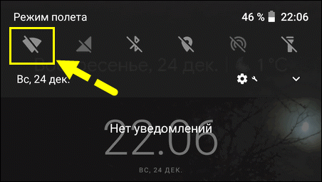 Wi-Fi шторка Android
