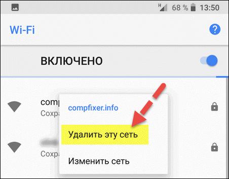 Wi-Fi удалить эту сеть