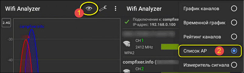 Wifi Analyzer: Вид - Список AP