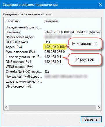 узнать IP-адрес компьютера в Windows 10