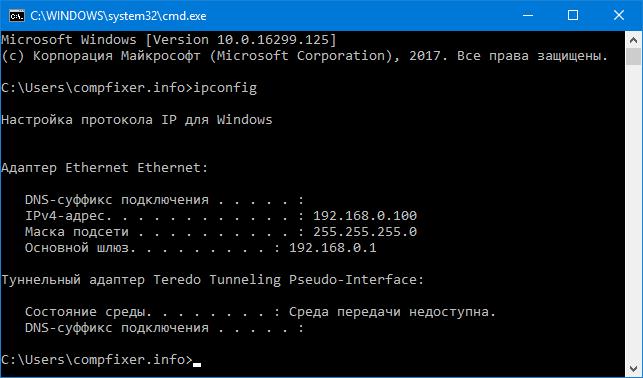 IP адрес cmd ipconfig Windows 10