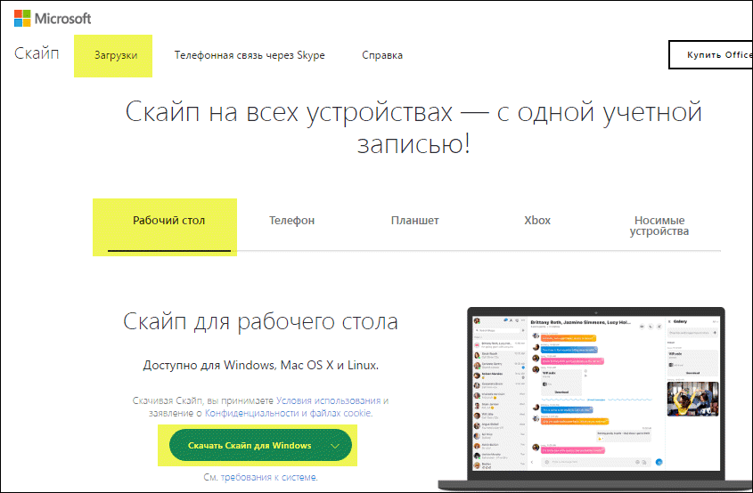 Skype 8 для Windows 7