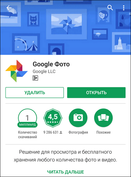 Google Фото Android Play Маркет
