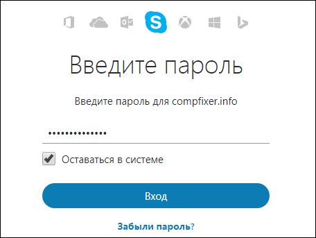 skype for web вход