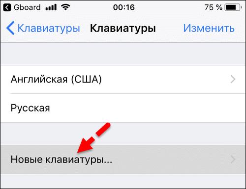Новые клавиатуры в настройках iPhone