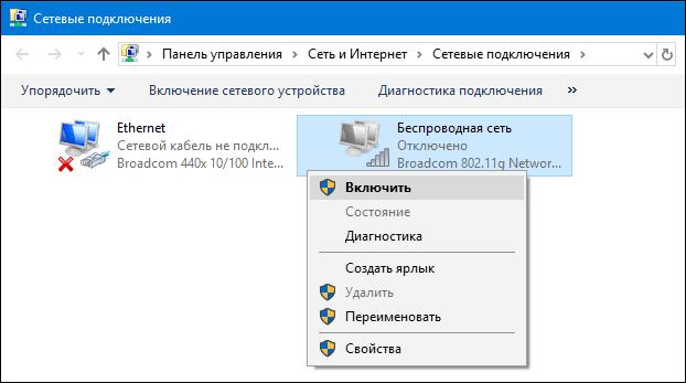 включить беспроводное подключение Windows 10