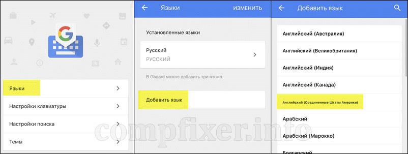 добавить английский язык в клавиатуру GBoard iPhone