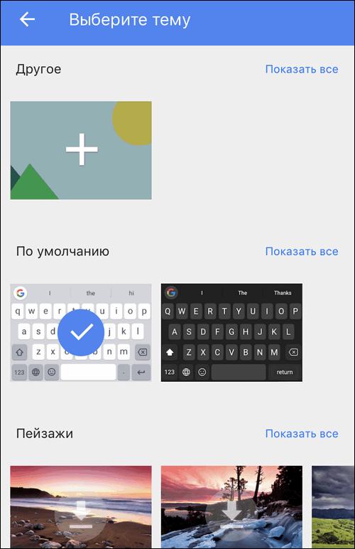 изменить тему клавиатуры GBoard