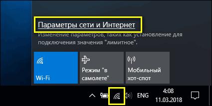 параметры сети и интернет Windows 10
