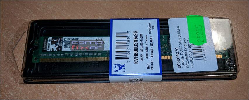 упаковка модуля оперативной памяти