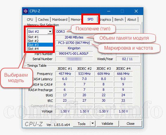 CPU-Z узнаем какая оперативная память установлена в ПК