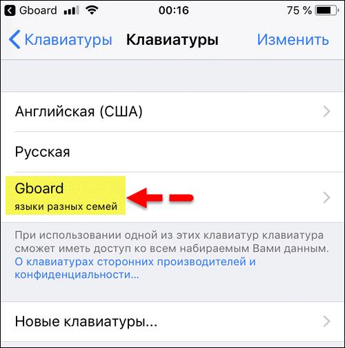 GBoard добавлен на iPhone
