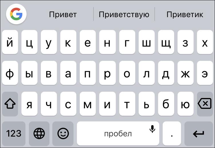 GBoard на iPhone