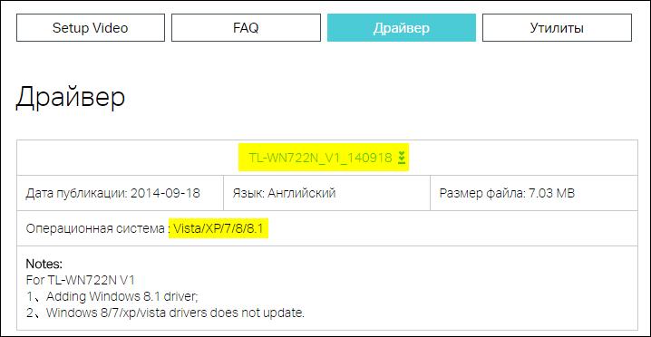 driver Wi-Fi адаптера Windows 8.1
