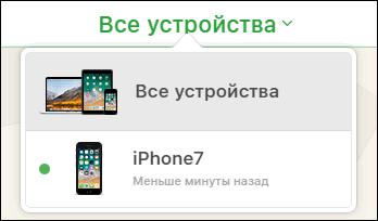 выбор iPhone в устройствах