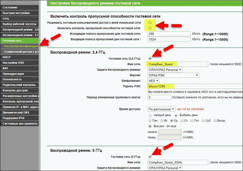 гостевой Wi-Fi TP-Link зеленый интерфейс